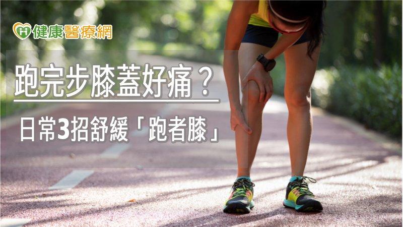 跑完步膝蓋好痛? 日常3招舒緩「跑者膝」