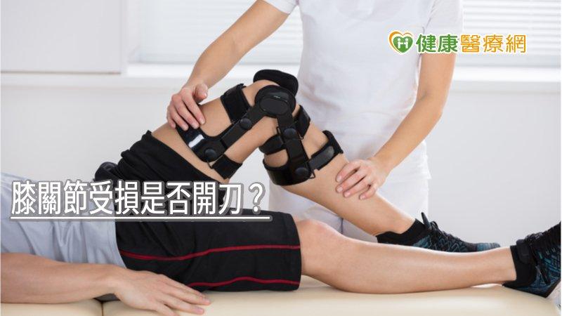 膝關節受損是否開刀? 專家:應先考量「關鍵因素」