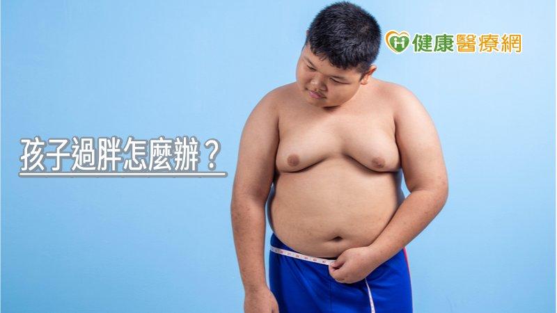孩子過胖怎麼辦? 生活9招戰勝體重