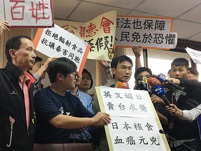 日本食品輸台公聽會台北場13日召開,由於反對日本核災地區食品輸台的民眾及多位國民黨民意代表在會場抗 議,公聽會無法召開而流會。