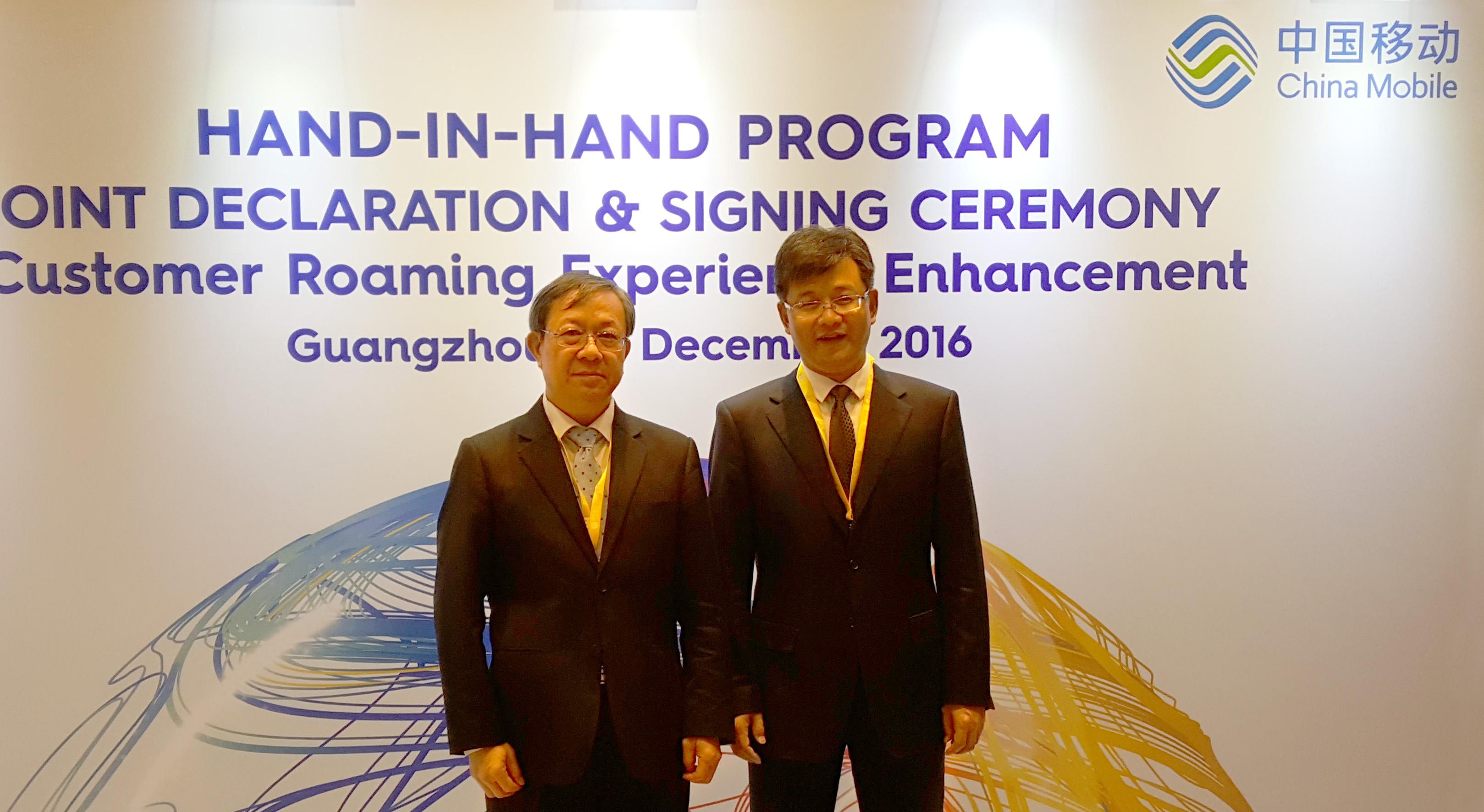 中華電信、中國移動及全球牽手計畫成員