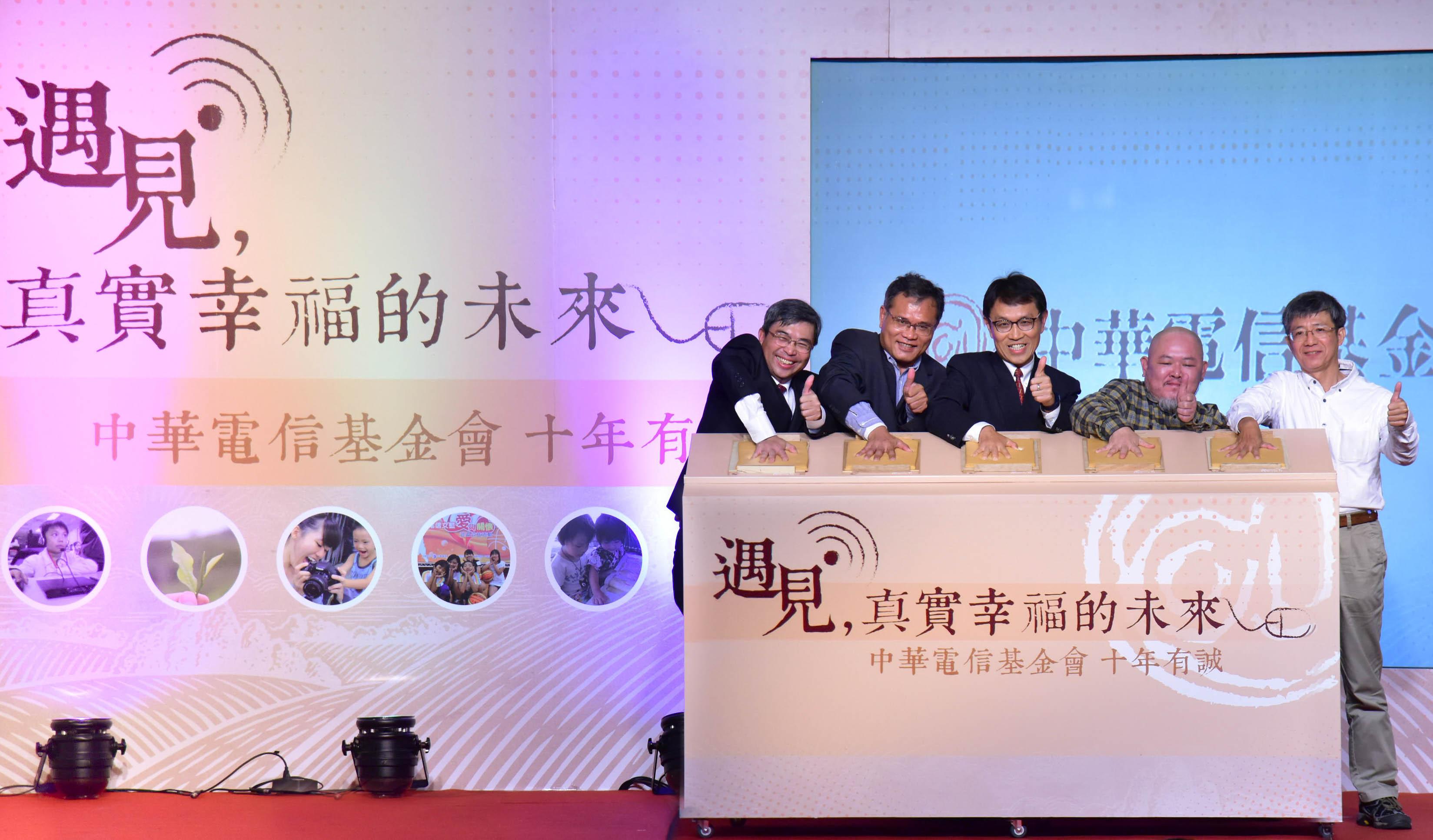 中華電信基金會舉辦十年有誠特映會