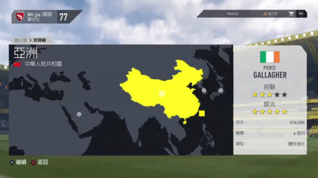 Chinese gamers kicking and screaming after EA FIFA excludes Taiwan from China map