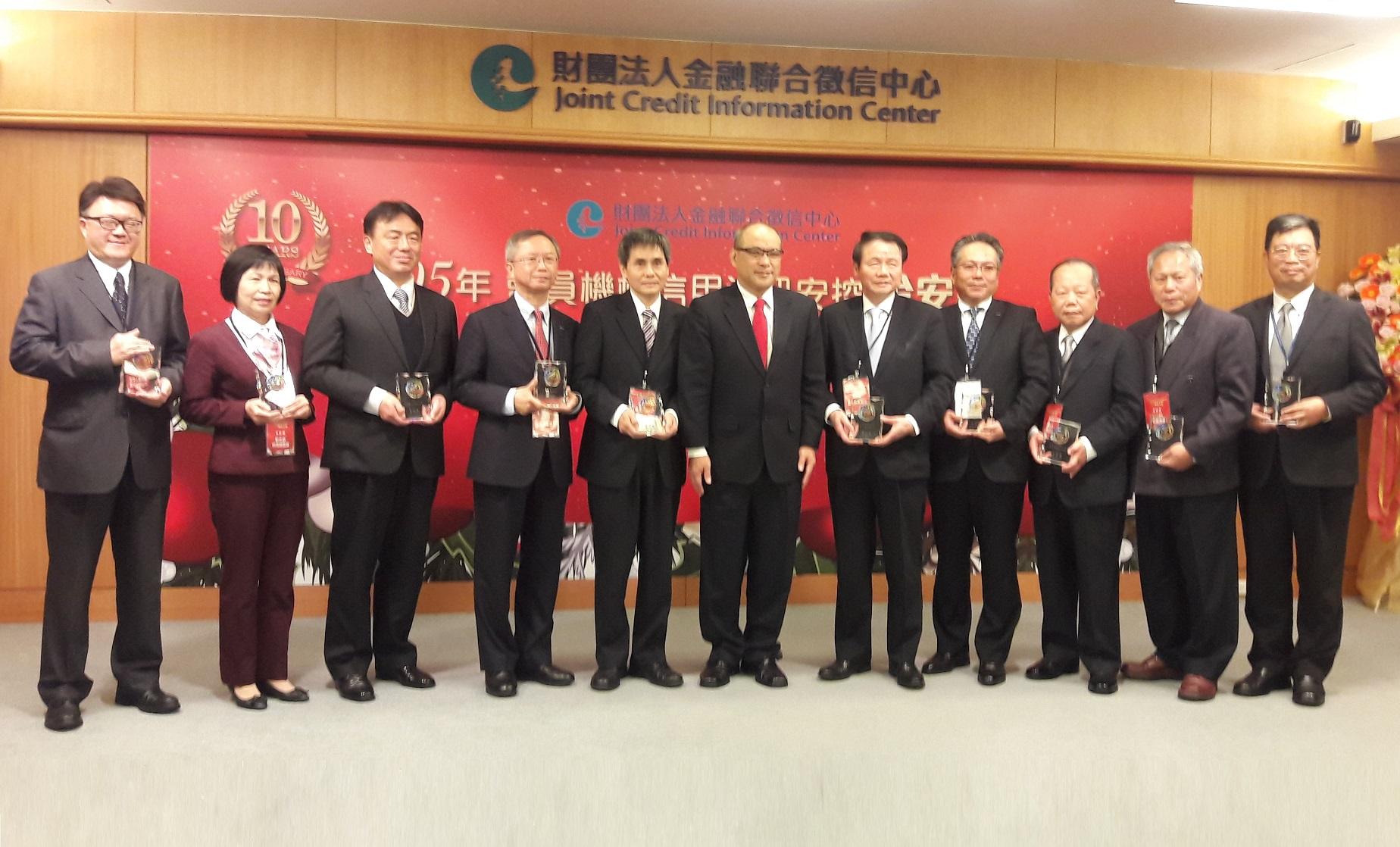 聯徵中心表揚國內金融機構 推升金融授信業務徵審品質