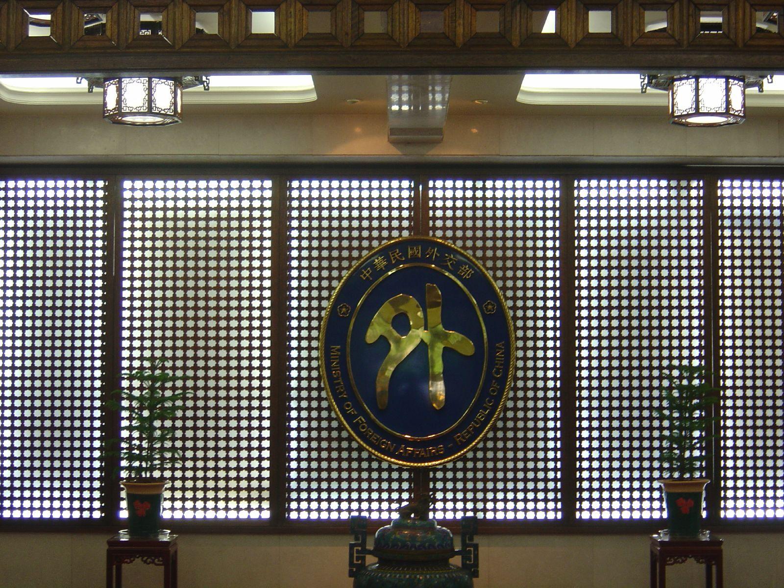外交部:公益財團法人「交流協會」更名為公益財團法人「日本臺灣交流協會」