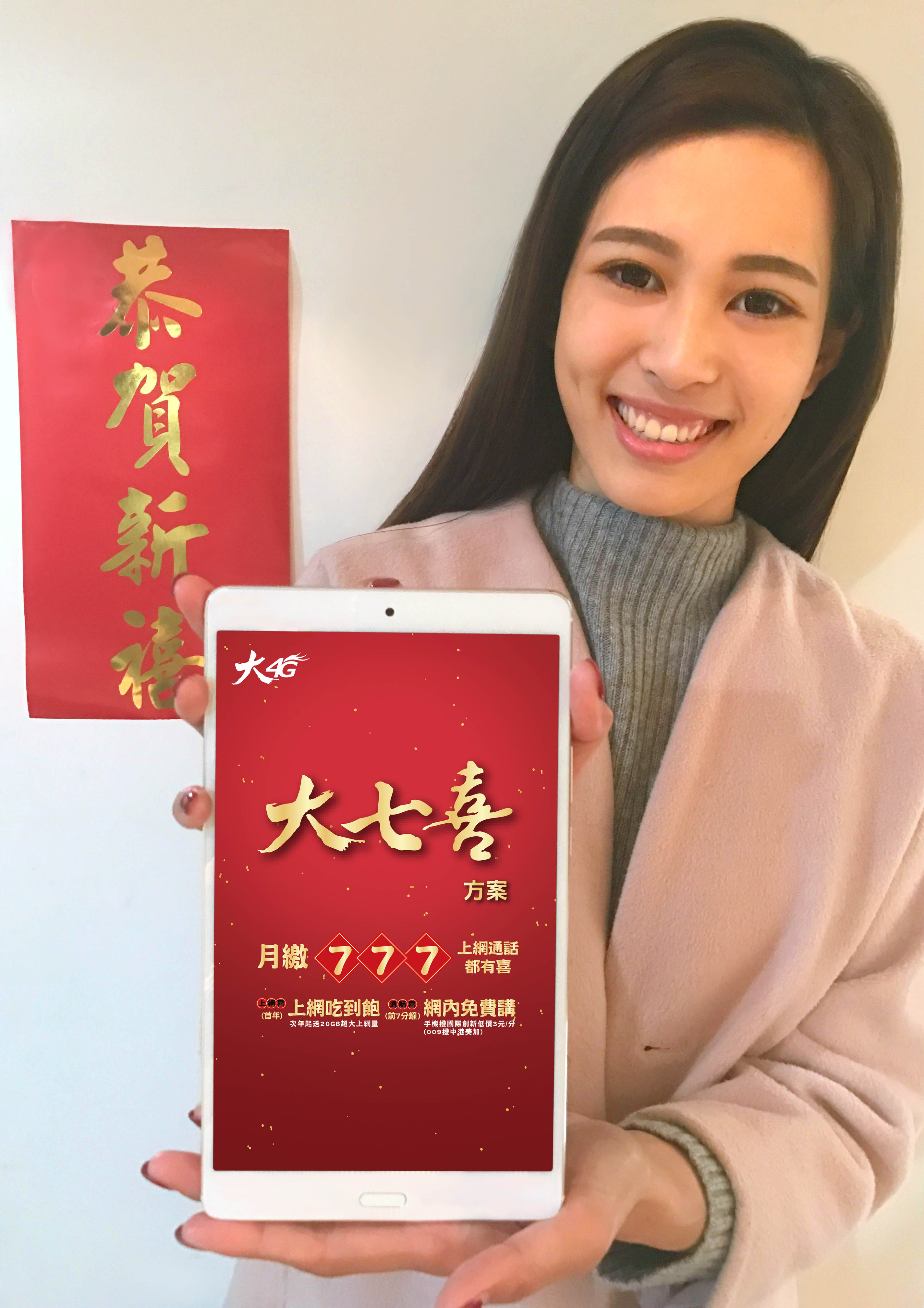 新年到!中華電信「大七喜方案」好康來報到