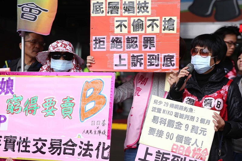 A sex workers' rights group protested in front of Taipei City Hall on Monday, demanding the city government to legalize sex work.