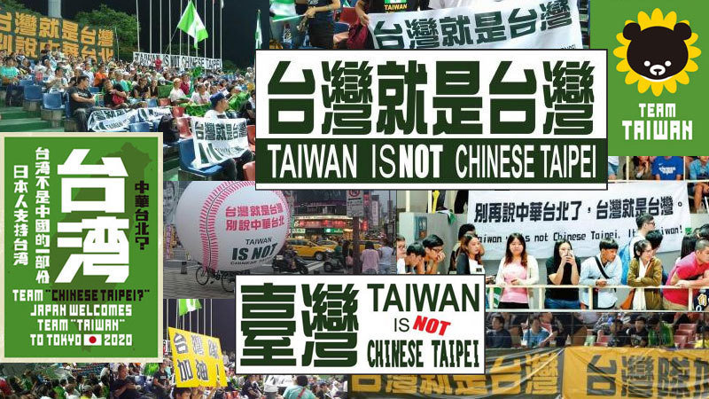 Taiwan 2020 Tokyo petition banner.