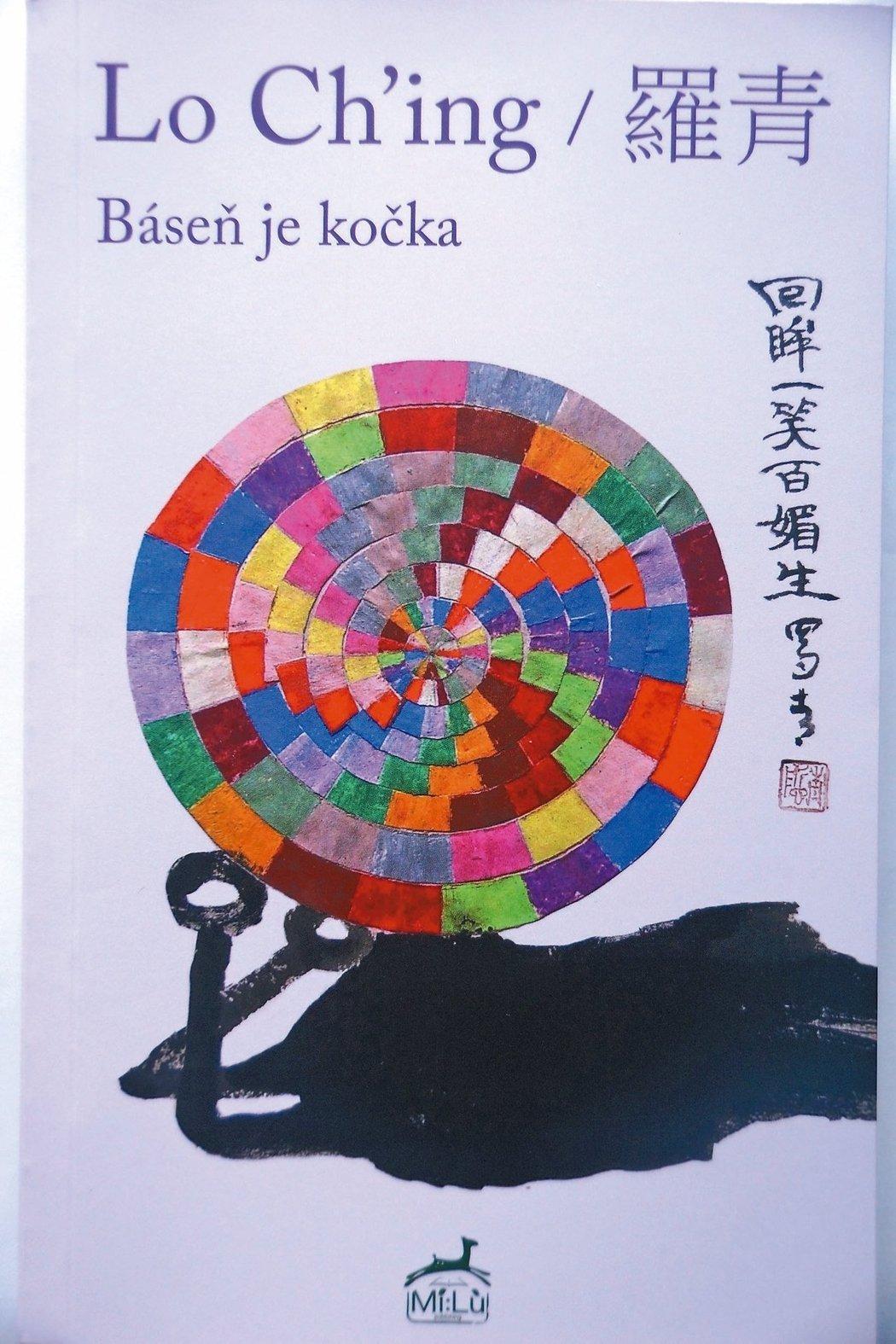 台灣文學x捷克插畫 書展對話文學外交