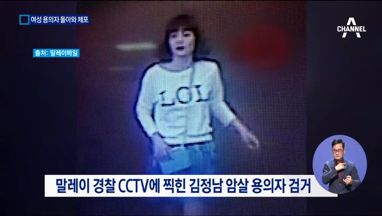 """CCTV image of suspected assassin wearing T-shirt with letters """"LOL."""" (Screen capture of Korean news Channel A News)"""