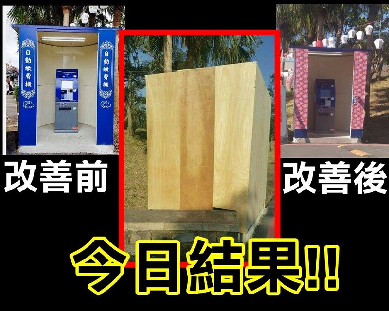 A parking ticket payment kiosk at a tourist attraction in Yilan County that had gone viral on the Internet was found to have undergone redecoration an