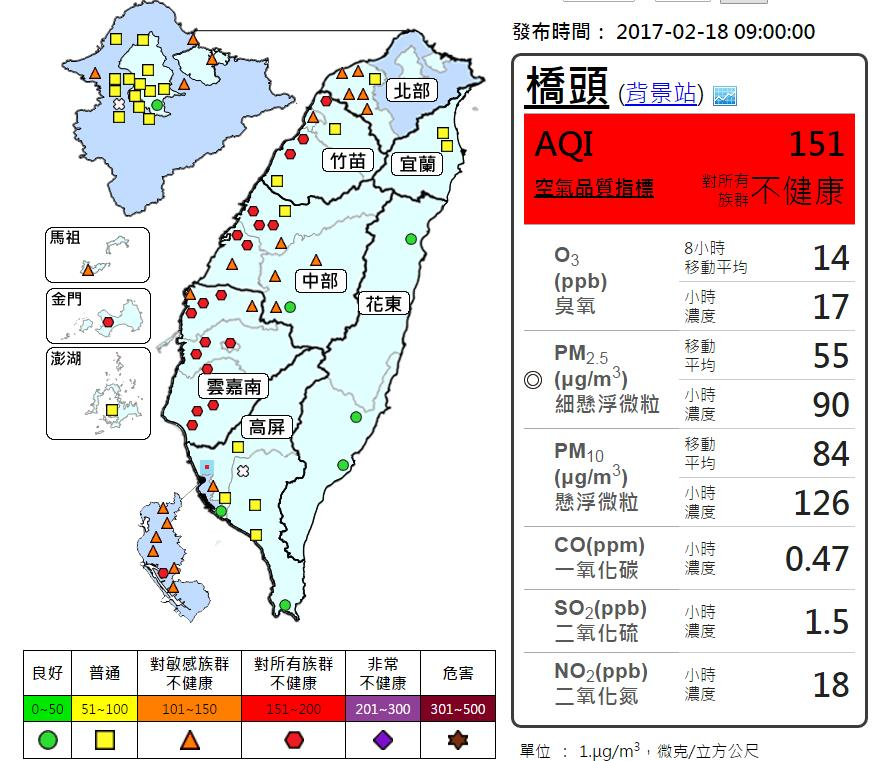 """21 stations flash red alert for """"unhealthy"""" air quality (Taiwan EPA map)"""