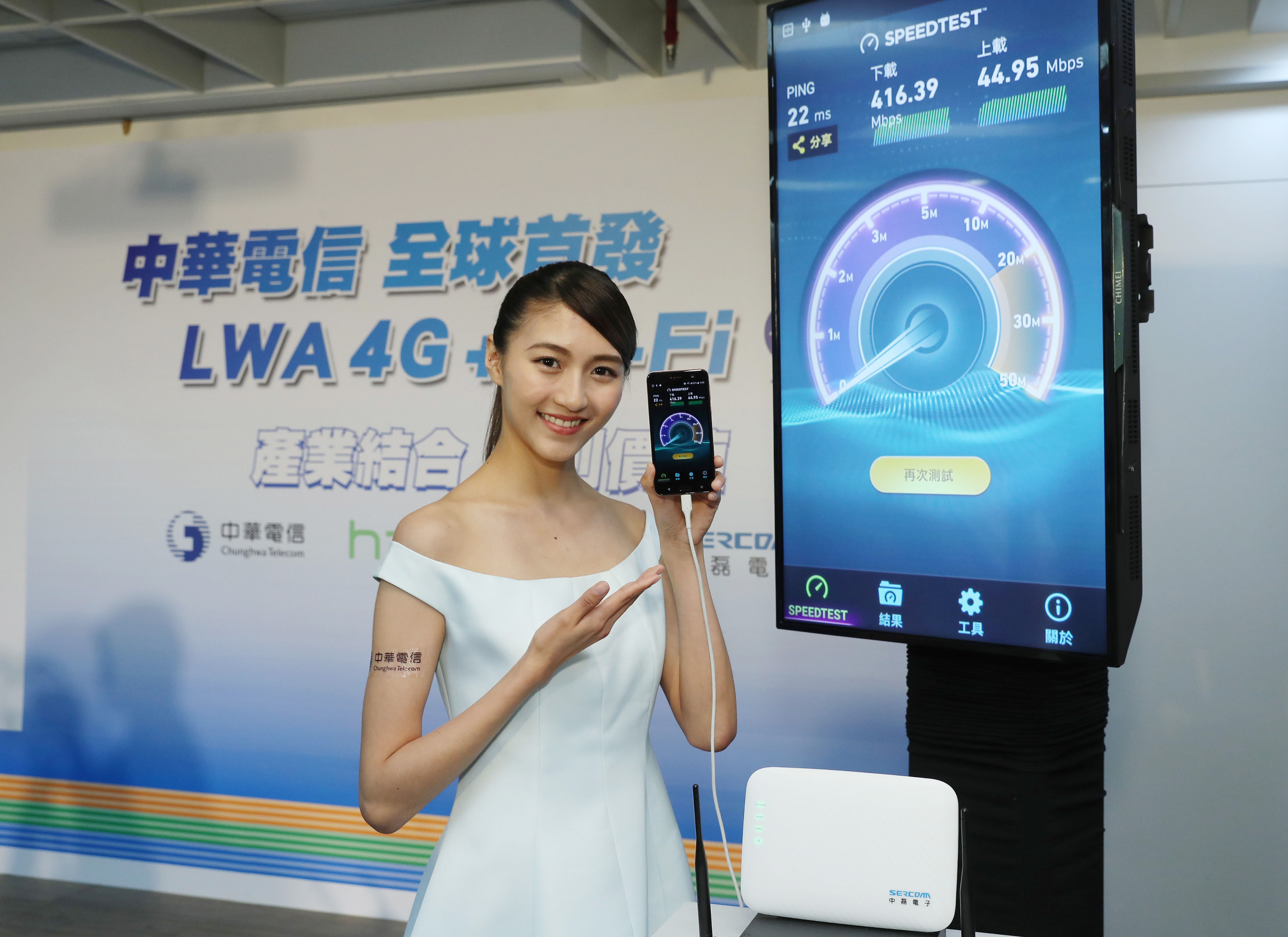A promotion for Chunghwa Telecom's 4G  LTE-WLAN aggregation (LWA) services (from Chunghwa Telecom)