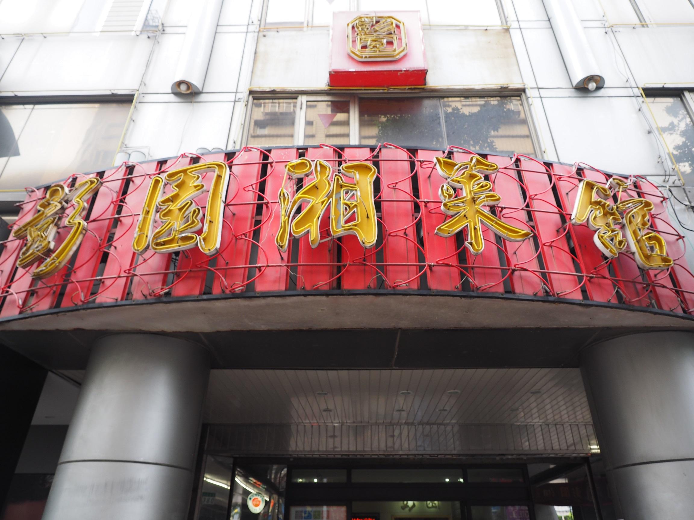 Peng's Garden: The Mecca of General Tso's Chicken in Taipei