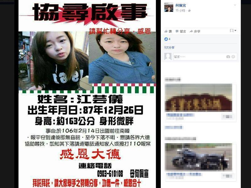 Missing Taiwanese women confirmed arrested in South Korea