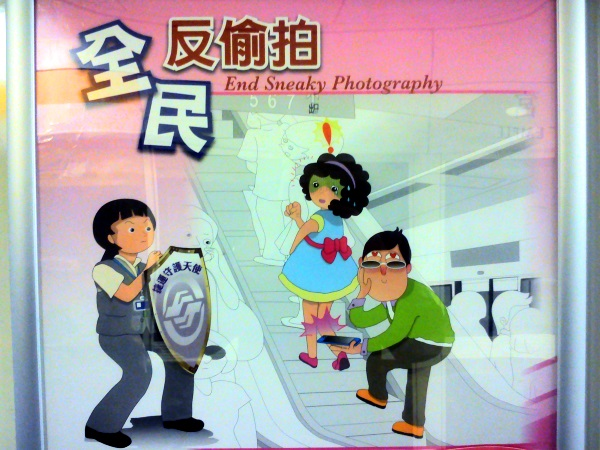 Poster on Taipei Metro admonishing male passengers against taking upskirt photos.