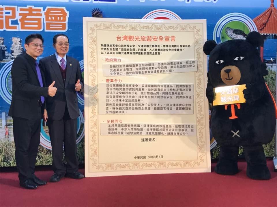 【喔熊 OhBear】觀光局 超級任務組組長 (右)跟與會觀光業者代表,在觀光安全宣言前一旁合照。