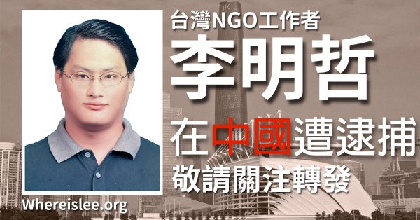 NGOs and family members of Taiwanese activist Lee Ming-che asking for his release.