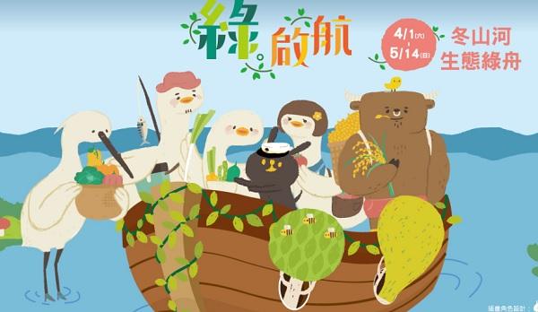 Yilan Green Expo opens on Saturday