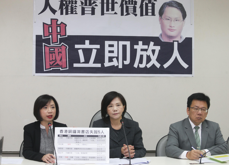 台灣非政府組織工作者李明哲在中國大陸遭逮捕,民進黨立委何欣純(左起)、葉宜津、李俊俋29日舉行記者 會表示,李明哲涉及什麼國安問題,中國要