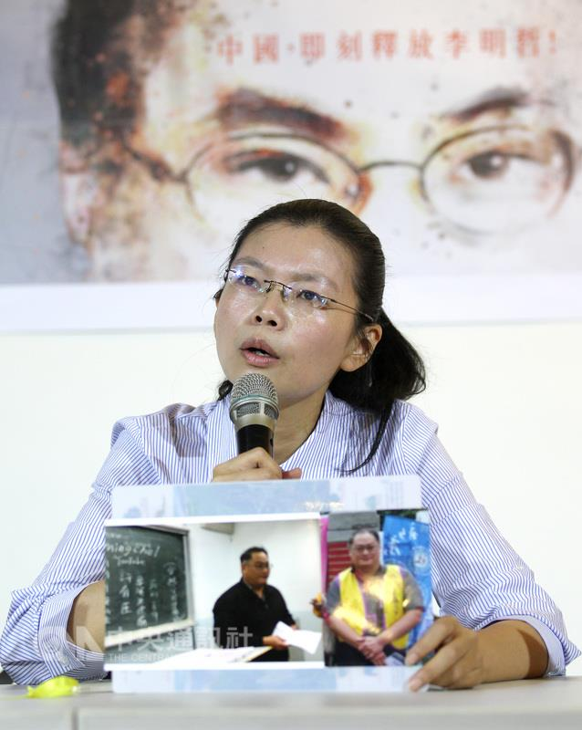 Lee Ming-che's wife, Lee Ching-yu.