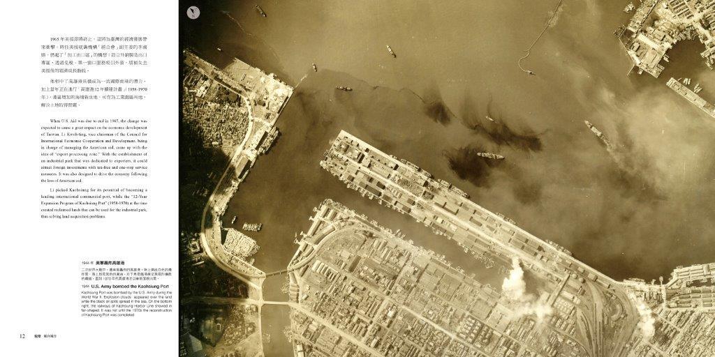 1944年美軍蟲炸高雄港 (《蛻變 航向城市》第12頁,由農林航空測量所提供)
