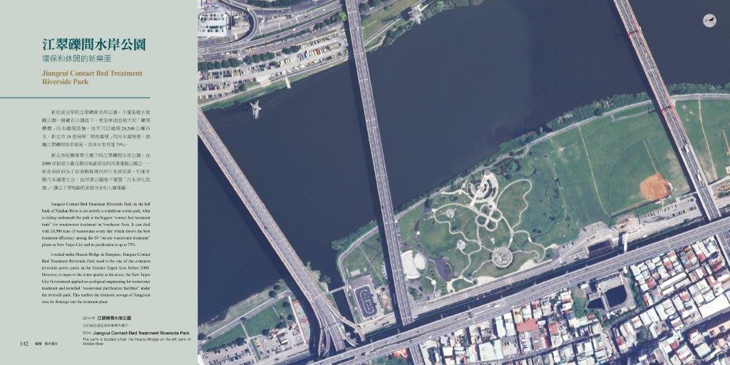 2014年 江翠礫間水岸公園 (《蛻變 航向城市》p‧142,由農林航空測量所提供)