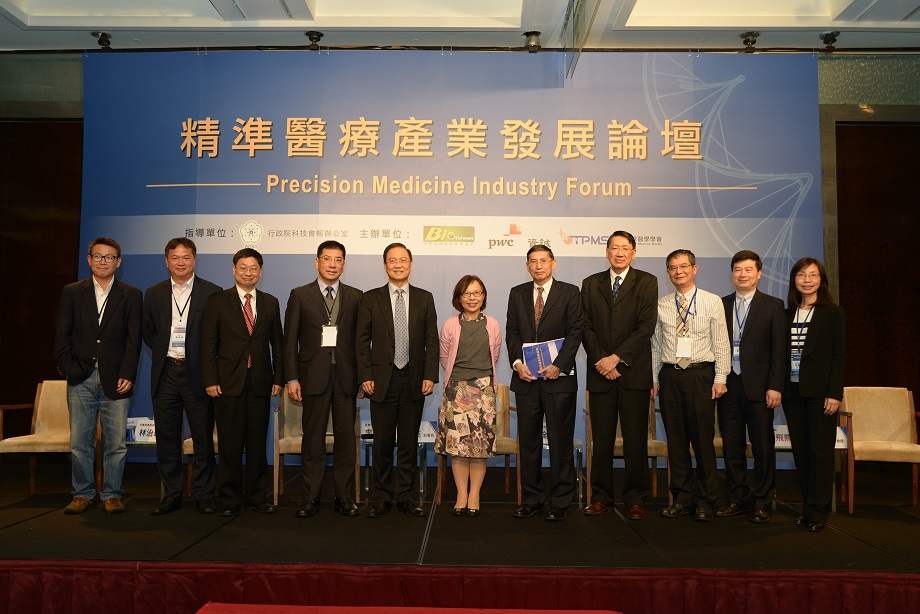 Medical and health experts at Taiwan's Precision Medicine Industry Forum 2017. (Photo courtesy of BioTaiwan)