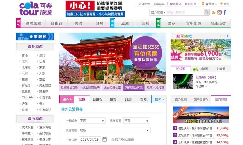 (Screen capture of colatour.com.tw website)