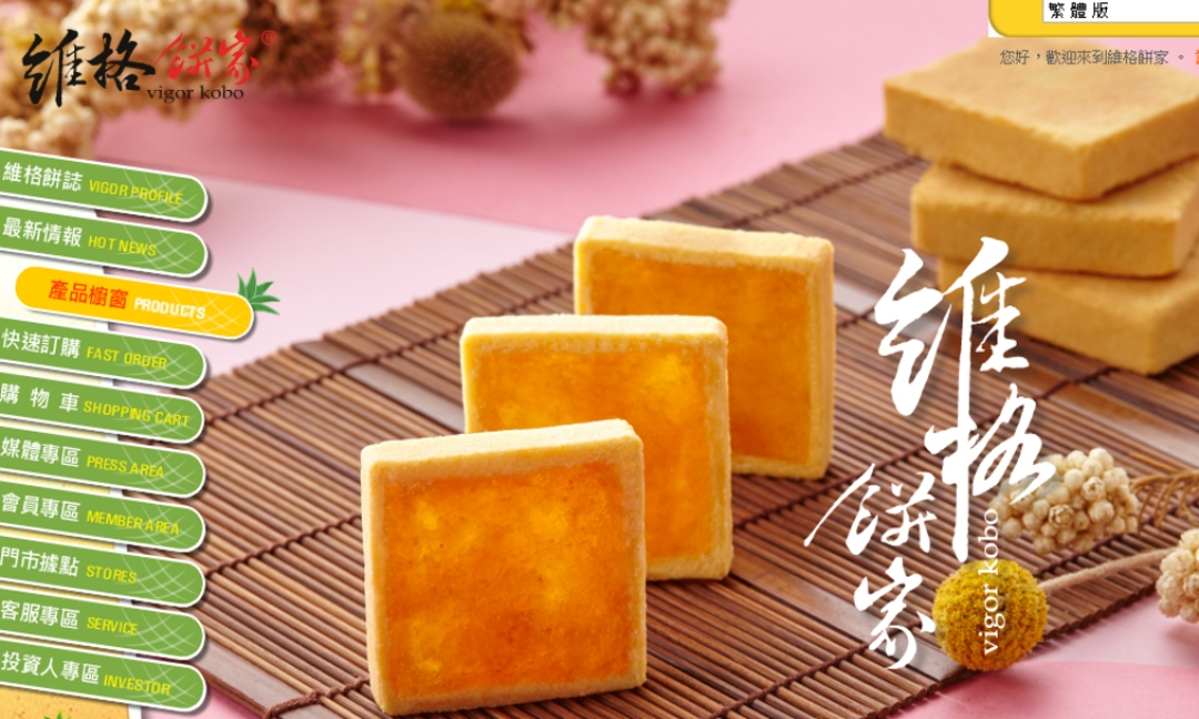 Pineapple Cake Brand Faces Troubles Over False Expiration Dates Taiwan News 2017 05 10