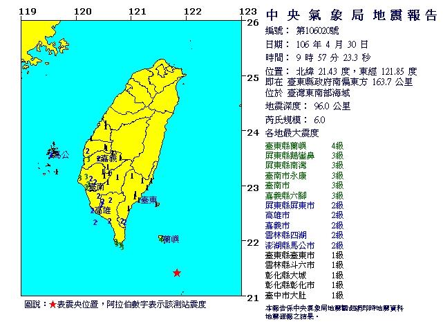 A 6.0 magnitude earthquake struck off the eastern coast of Taitung County. (Photo from Central Weather Bureau, www.cwb.gov.tw)