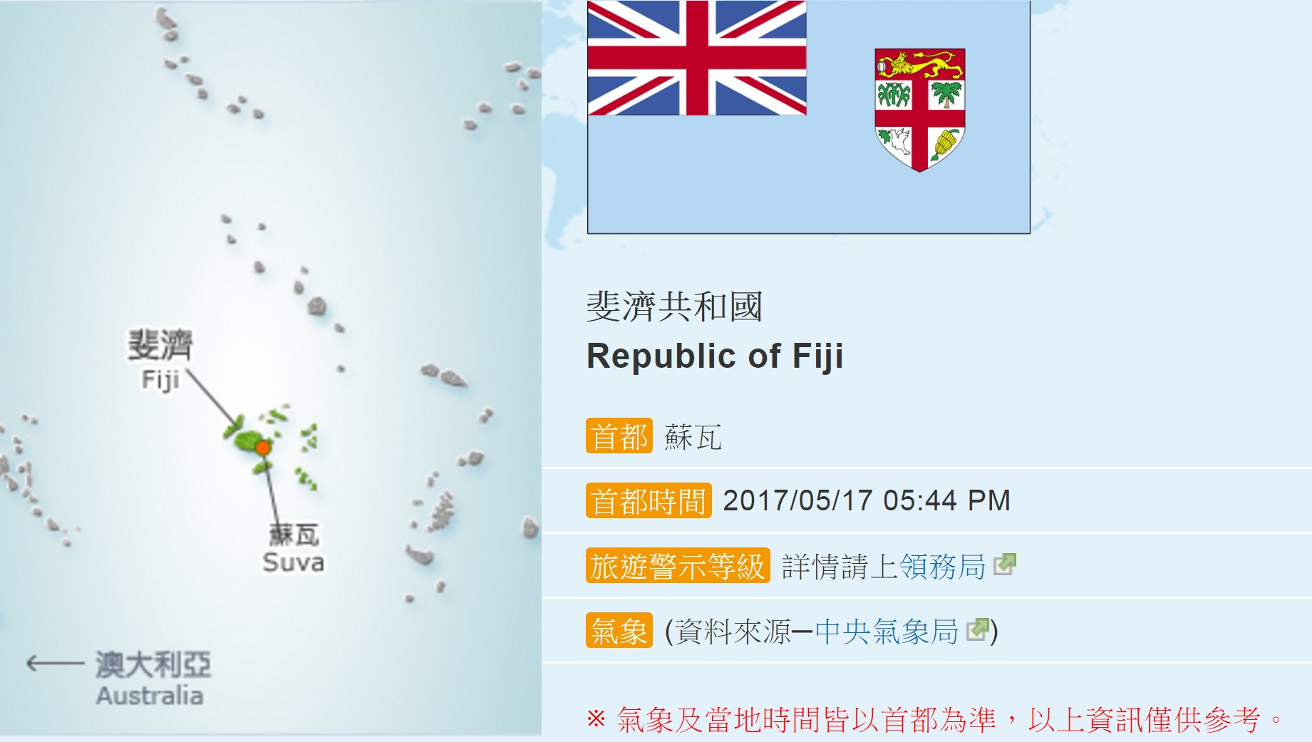 Map of Fiji from Taiwan's Ministry of Foreign Affairs website.