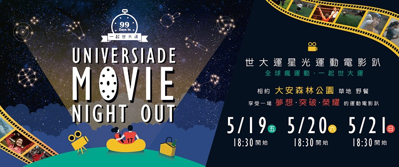 Taipei citizens are sincerely welcome to invite your friends and family to have a wonderful picnic and a party of sports movies under the starry night