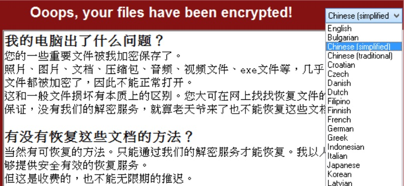 Image of Chinese language ransom note sent by WannaCry malware. (Image from Kaspersky Lab)
