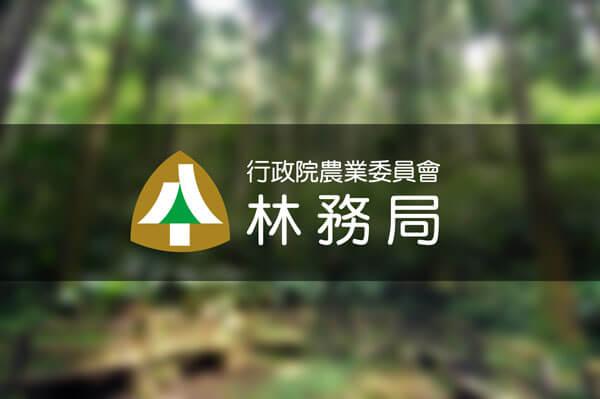 圖片擷取自林務局網站