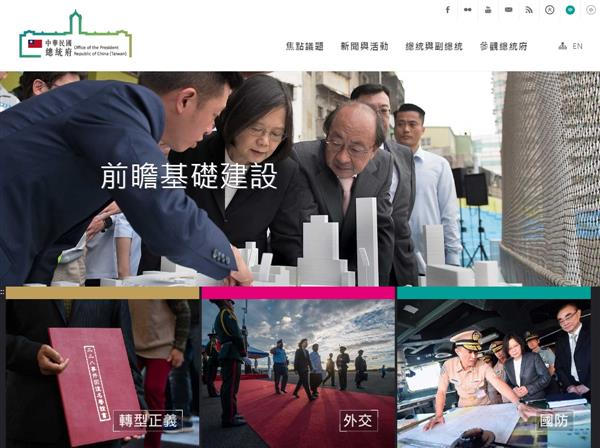總統府全球資訊網將在7日上午8時以新面貌、新風格正式上線。(圖片取自總統府網站)