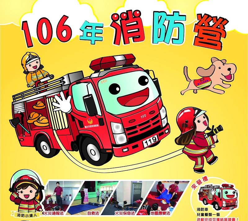 The 2017 Taipei Fire Safety Summer Camp, organized by Taipei City Fire Department (TFD), will begin accepting registrations at 10 a.m. on June 13. (ph...