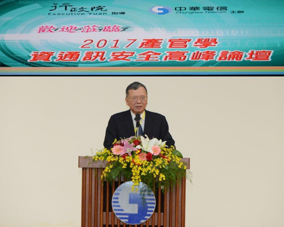 中華電信鄭優董事長主持2017產官學資通訊安全高峰論壇 (照片由中華電信提供)