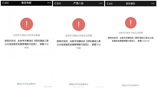 China Closes Popular WeChat Accounts的圖片搜尋結果