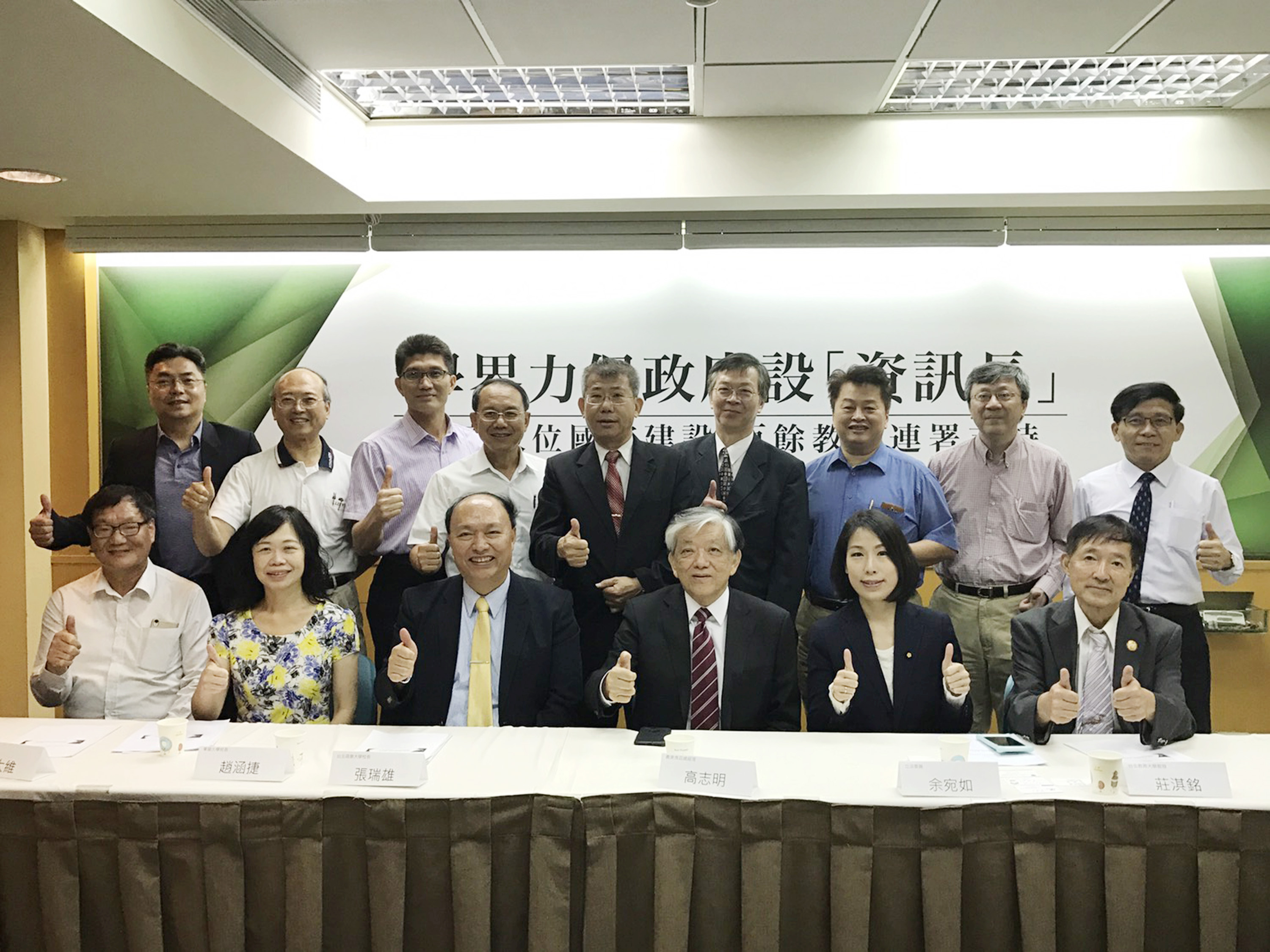 A group of enterprise executives, legislators, scholars, professors and civil group representatives held a press conference in Taipei on June 9 to urg