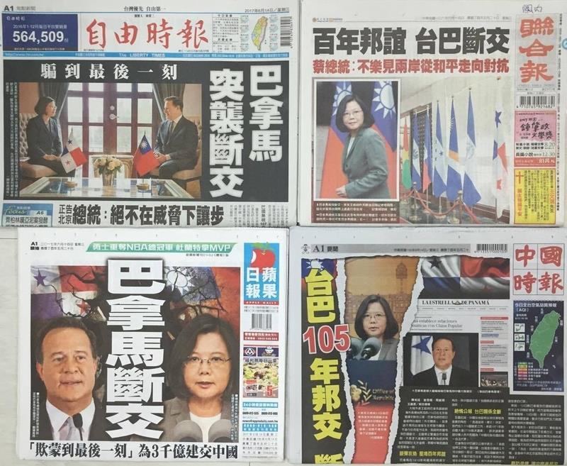 6月14日台灣各報頭條速報