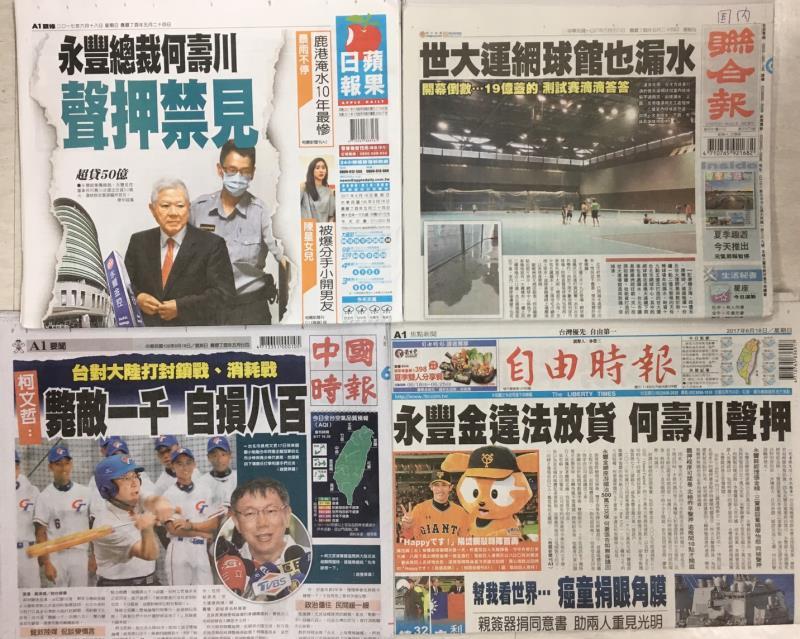 6月18日台灣各報頭條速報