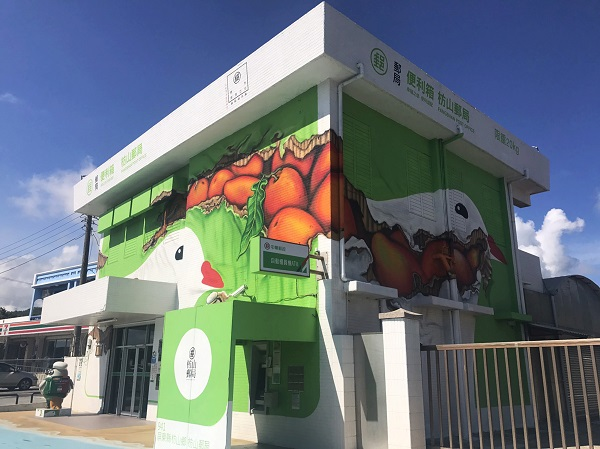 Fangshang parcel-shaped post office in Pingtung.