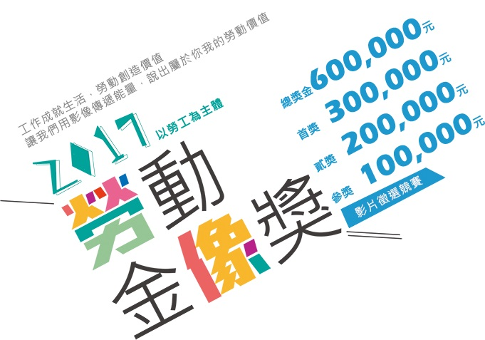 Taipei City Department of Labor announced that labor films lasting 30 minutes or longer and shot on dates after July 1, 2014, are eligible to apply, a...