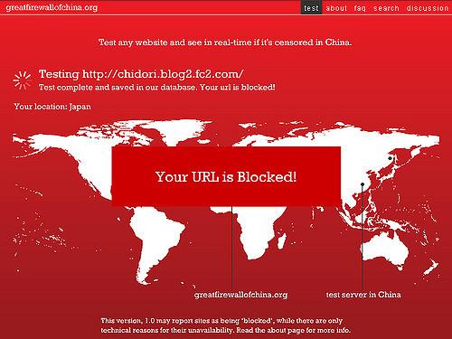 Image of URL listed as blocked on greatfirewallofchina.org. (Image by flickr user Ishikawa Ken)