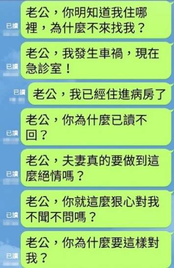 Would you dare read your wife's texts and not      Taiwan News