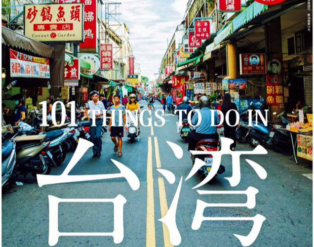 Cover photo of the special edition '101 things to do in Taiwan' (Photo courtesy of BRUTUS)