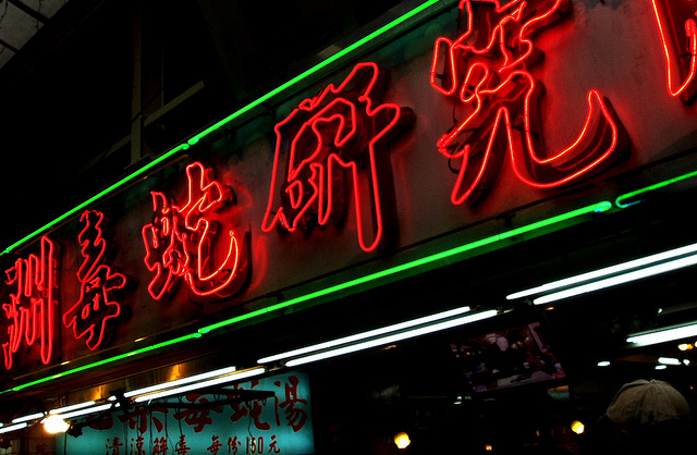 Snake Alley shop in Taipei's Wanhua District. (Image by flickr user 余威廷)