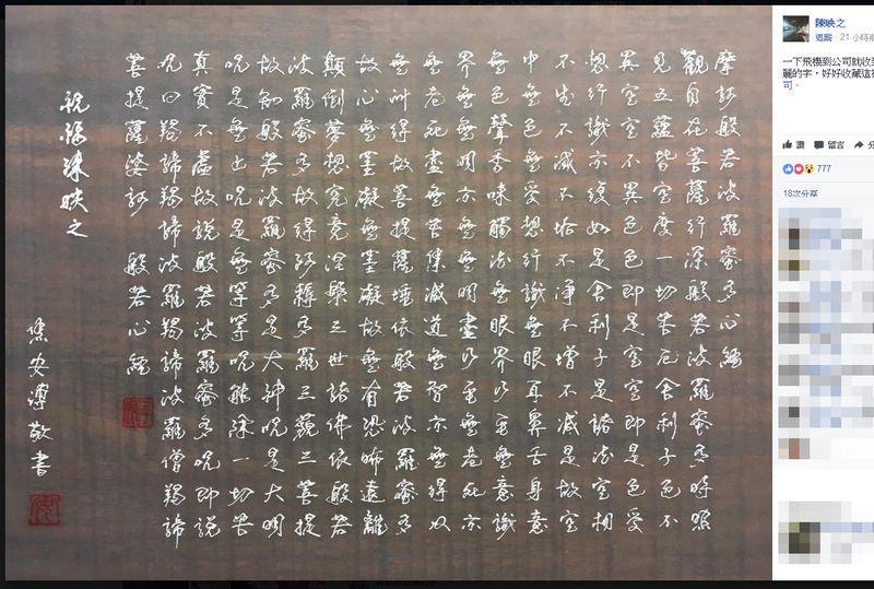 La calligraphie de Sūtra du Cœur, belle comme un script