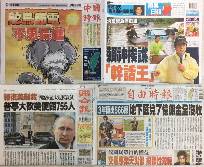 Top headlines across Taiwan on August 1, 2017.